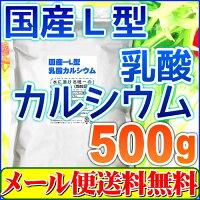 国産・L型乳酸カルシウム500g顆粒