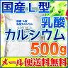 国産L型発酵 乳酸カルシウム 500g 顆粒品サプリ【メール便選択で送料無料】