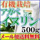 有機栽培・オーガニックアガベ イヌリン (水溶性食物繊維)500g【送料無料】