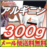 L-アルギニン パウダー100%・300g【原末 サプリメント】【メール便選択で送料無料】