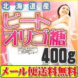 【配送方法:メール便選択で】北海道産・天然ビートオリゴ糖(ラフィノース)400g