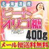 北海道産・天然 ビートオリゴ糖 (ラフィノース)400g【メール便選択で送料無料】