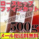 ローズヒップティー・ファインカット・500g【送料無料】