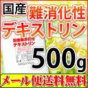 【注目商品】国産難消化性デキストリン(水溶性食物繊維)500g【送料無料】