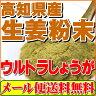 今話題の乾燥粉末しょうが(ウルトラ生姜)高知県産生姜パウダー100...