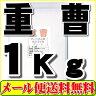 重曹(炭酸水素ナトリウム)1kg【メール便選択で送料無料】