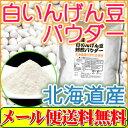 北海道産白いんげんパウダー500g(焙煎済み)ファセオラミンダイエット 白いんげん【送料無料】