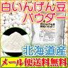 北海道産白いんげんパウダー500g(焙煎済み)ファセオラミンダイエット【メール便選択で送料無料】