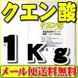 【配送方法:メール便選択で送料無料】クエン酸(無水)1kg(純度99.5%以上・食品添加物グレード)