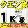 食品添加物グレード:クエン酸(無水)1kg【メール便選択で送料無料】