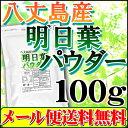 八丈島産 明日葉パウダー100g 「粉末 青汁 サプリ 国産 送料無料」