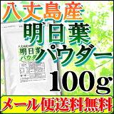 【配送方法:メール便選択で】元気植物!!八丈島産明日葉パウダー100g(粉末・青汁)