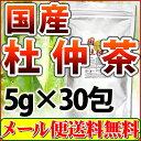 【注目商品】ダイエットティーとして話題の健康茶国産 杜仲茶 5g×30【送料無料】