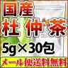 【注目商品】ダイエットティーとして話題の健康茶国産 杜仲茶 5g×3...