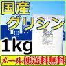 国産グリシンパウダー(1kg)【メール便選択で送料無料】