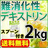 【注目商品】難消化性デキストリン(水溶性食物繊維)2kg(微顆粒品 ダイエットファイバー 15cc計量スプーン付き)【送料無料】
