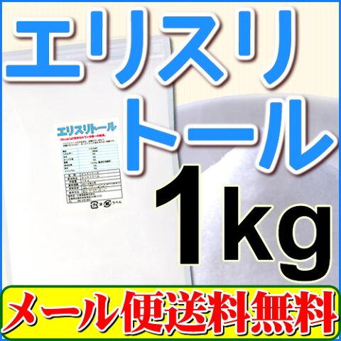 【注目商品】【ダイエット食品・糖質制限】エリスリトール1kg【国内大手メーカー製品を100%小分け】【送料無料】糖質制限 エリスリトール
