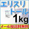 【注目商品】【ダイエット食品・糖質制限】エリスリトール1kg【国内大手メーカー製品を100%小分け】【メール便選択で送料無料】