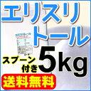 【注目商品】【ダイエット食品・糖質制限】エリスリトール5kg【送料無料】【15cc計量スプーン入り】