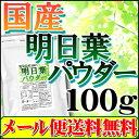 国産 明日葉 パウダー100g(粉末・青汁)【送料無料】