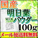 国産 明日葉 パウダー100g(粉末・青汁)【送料無料】明日葉