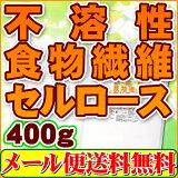 国産セルロース(不溶性食物繊維)400g【送料無料】