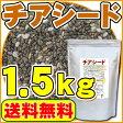 【セール特売品】大容量チアシード1.5kg【送料無料】【国内選別・国内殺菌品・オメガ3含有スーパーフード】