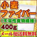 小麦ファイバー(不溶性食物繊維)400g【送料無料】