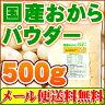 国産おからパウダー500g(国産大豆使用 乾燥 粉末)【メール便選択で送...