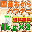 国産おからパウダー1kg×3【送料無料】(国産大豆使用 乾燥 粉末)