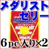 【送料無料】クエン酸サプリの定番メダリストゼリー190g×6PC入り×2箱