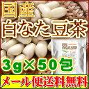 国産なた豆茶ティーパック3g×50pc(国産白なた豆使用)【送料無料】