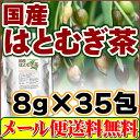 はとむぎ茶 ヨクイニンで注目されている【国産はとむぎ茶】8g×35pc【送料無料】「はと麦茶・ハトムギ茶」