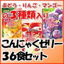 【注目商品・送料無料】 こんにゃくゼリー3種類・36食セット