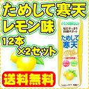 【送料無料】ためして寒天シリーズ・12本×2ケースセットレモン味(飲む寒天ドリンクダイエット)