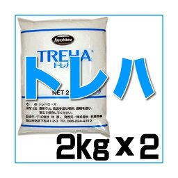 命の糖質トレハロース商品名『トレハ』2kg×2【送料無料】