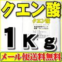 クエン酸(無水)1kg(食品添加物)【送料無料】クエン酸