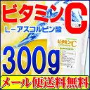 採算無視の注目商品 アスコルビン酸ビタミンC(アスコルビン酸・粉末・原末)300g1cc計量スプーン