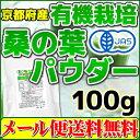 桑の葉茶 桑の葉青汁 京都産有機 桑の葉パウダー100g(オーガニック 粉末 国産 メール