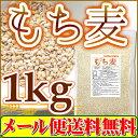 もち麦1kg アメリカ/カナダ産 国内製...