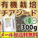 有機栽培 オーガニック チアシード 300g【アフラトキシン...