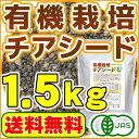 有機栽培 オーガニックチアシード1.5kg 送料無料「アフラ...