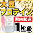 プロテイン送料無料大豆プロテイン・1kg(ソイプロテイン100%)大豆プロテイン ダイエット