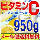 ビタミンC(アスコルビン酸)950g粉末 パウダー 原末 100%品 送料無料 「1kgから変更」...