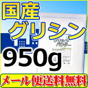 国産 グリシンパウダー950g 送料無料「1kgから変更」