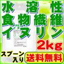 イヌリン(水溶性食物繊維)2kg【送料無料】イヌリン 食物繊維 15cc計量スプーン入り
