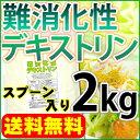 難消化性デキストリン(水溶性食物繊維)2kg(微顆粒品 ダイエットファイバー 15cc計量