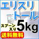 エリスリトール5kg 送料無料 15cc計量スプーン入り ダ...