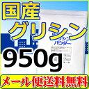 国産 グリシン 950g 送料無料グリシンパウダー 粉末 「1kgから変更」