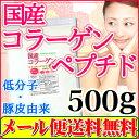 国産 コラーゲン 顆粒品500g コラーゲンペプチド100%...